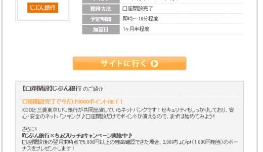 「じぶん銀行」の口座開設で、2,500円貰える!