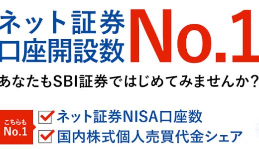 【まとめ】SBI証券で口座開設を1番お得にする方法 キャンペーン比較