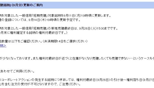 【優待クロス】楽天証券 9月分 おすすめ銘柄