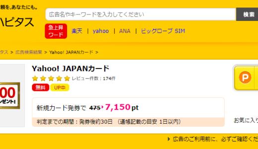 「Yahoo Japanカード」の発行で18,150円相当もらえます。 年会費無料カード