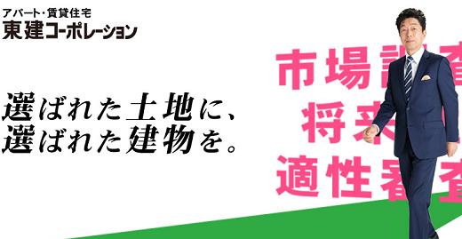 【株主優待】10月優待銘柄 東建コーポレーション
