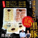 【ふるさと納税】宮崎県高鍋町 黒豚の加工品(ハンバーグ・メンチカツ・ミルフィーユカツ)