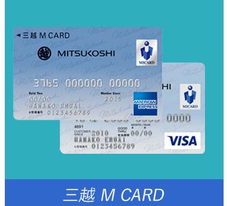 エムアイカード(三越伊勢丹カード)発行しました。1万円以上貰えるキャンペーン実施中!