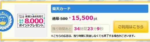 【緊急案件】楽天カード発行で、23,500円相当!!期間限定の案件です。