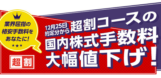 【朗報】楽天証券、株式・信用取引手数料値下げ!!