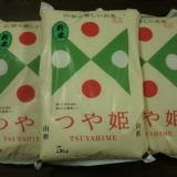 【ふるさと納税】お米 つや姫15㎏ 届きました!(山形県 酒田市)