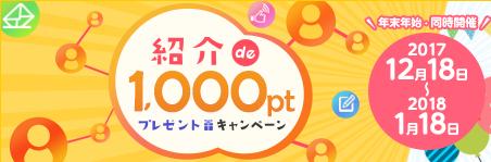 【1月18日まで】「ハピタス」への会員登録で1,000円ポイント貰える!