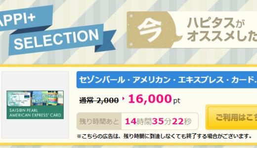 セゾンパール・アメックスのクレジットカード発行+5,000円の利用で16,000円貰えます!初年度年会費無料!