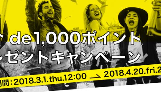 【4月20日まで限定】「ハピタス」への会員登録等で1,000ポイント(1,000円相当)が貰える!