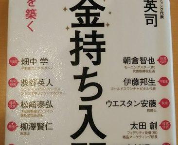 【本の紹介】無駄な固定費ベスト10(書籍:お金持ち入門より)