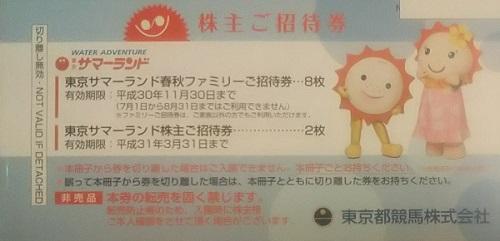 東京都競馬より株主優待が届きました!優待内容は、サマーランドのフリーパス券!
