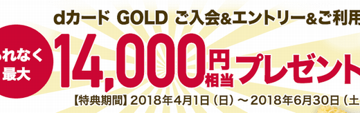 dカード GOLD発行しました!dカードゴールドのメリットをご紹介します。その他、お得にカード発行する方法も!