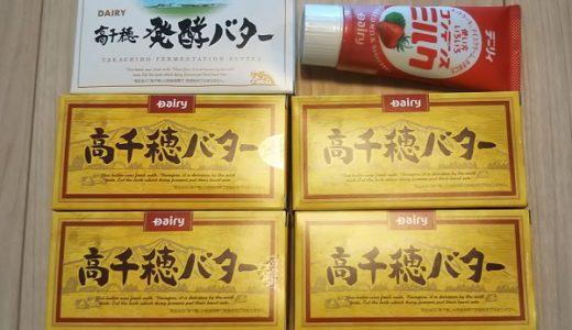 【ふるさと納税】宮崎県都城市から、バター1㎏を返礼品として貰いました!
