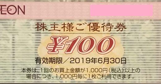 イオン北海道から株主優待が届きました!優待内容は2,500円分の買い物割引券(100円×25枚)!総合利回り最大4.62%と魅力的!