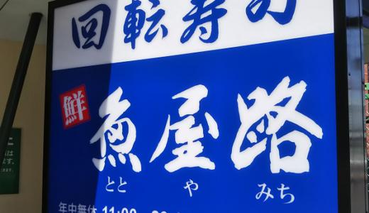 すかいらーくの株主優待券で、魚屋路(回転寿司)を食べてきました!