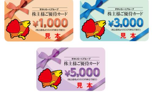 すかいらーくの株主優待が改訂!株主優待券から株主優待カードに変更!