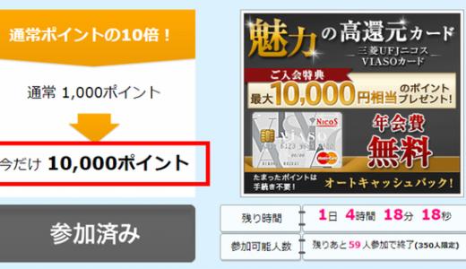 三菱UFJニコスのクレジットカード発行+5,000円の利用で10,000円貰えます!年会費永年無料!
