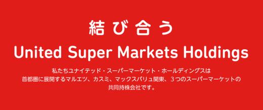 USMHから株主優待が届きました!優待内容はカタログor自社3,000円割引券で魅力的!総合利回り5.08%!