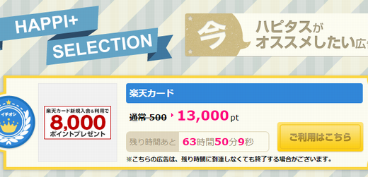 【高額案件】楽天カード発行+1回利用で、21,000円相当!!期間限定の案件です。