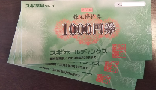 スギ薬局から株主優待が届きました!自社商品券3,000円で魅力的!