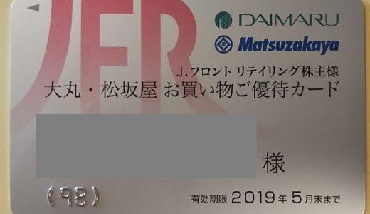 J・フロントリテイリング(大丸・松坂屋)から株主優待が届きました!優待内容は、10%割引カードで魅力的!