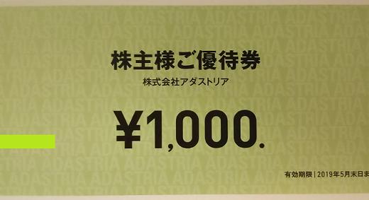 アダストリアから株主優待が届きました!優待内容は、洋服が買える自社商品券3,000円分です。総合利回り最大5%!