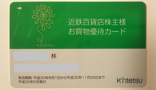 近鉄百貨店から株主優待が届きました!優待内容は、300万円まで使える10%OFFカード!