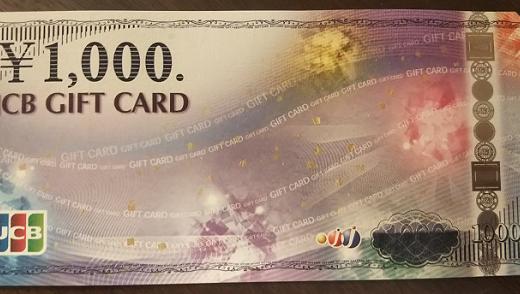 ダイユー・リックから株主優待が届きました!優待内容は、JCBギフトカードで魅力的です!