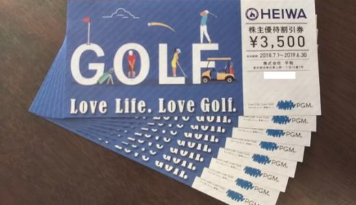 平和(HEIWA)から株主優待が届きました!優待内容は、ゴルフ利用券!総合利回り最大8.79%