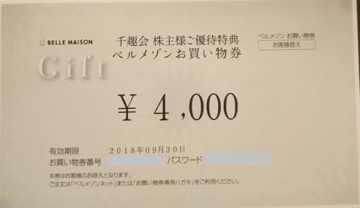 千趣会の株主優待を、ベルメゾンネットで使う方法(使い方)!