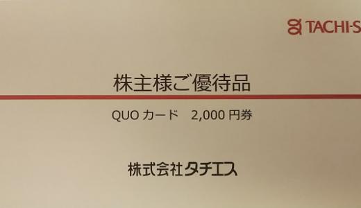 タチエスから株主優待が届きました!優待内容はQUOカード2,000円分で魅力的です!総合利回り最大2.21%