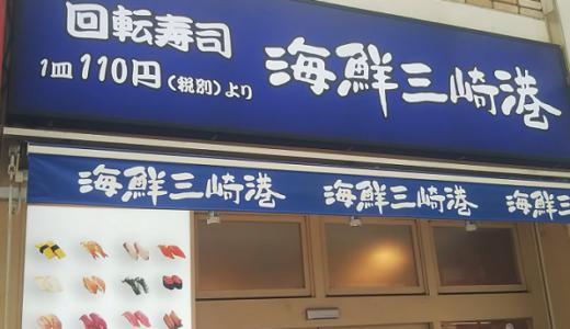 吉野家の株主優待を使って、海鮮三崎港でお寿司を食べてきました!