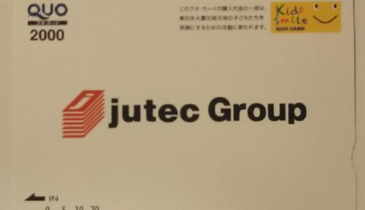 ジューテックから株主優待が届きました!優待内容はQUOカード2,000円分で魅力的です!総合利回り3.5%