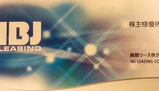 興銀リースから図書カード3,000円分の株主優待が届きました!総合利回り最大3.9%