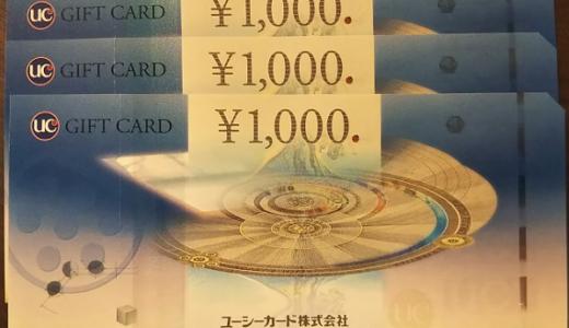 ユニゾホールディングスからUCギフトカード3,000円&自社ホテル・ゴルフ場割引券の株主優待が届きました!総合利回り最大5.84%!