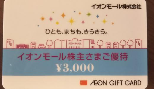 イオンモールからイオンギフトカード3,000円の株主優待が届きました!