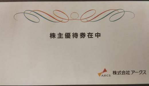 アークスからVJAギフトカード2,000円の株主優待が届きました。総合利回り最大2.4%