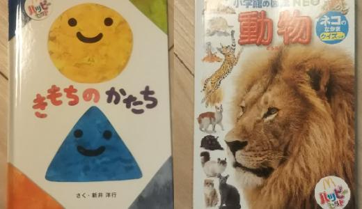 【7月20日~】ハッピーセットで、「えほん」と小学館の動物図鑑を貰ってきました!