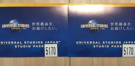 USJのチケットを無料で手に入れました!無料で貰える方法(やり方)をご紹介します!
