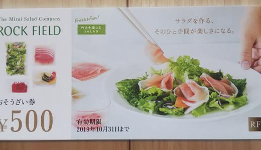 ロック・フィールドから、高級惣菜「RF1」で使えるお惣菜券1万円分が届きました!総合利回り2.2%!