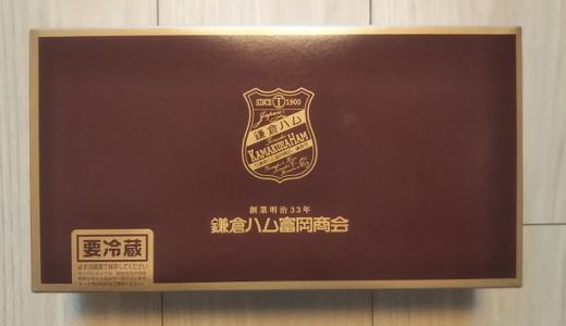 オリックスの株主優待で、富岡商会の鎌倉ハムの詰め合わせが届きました!