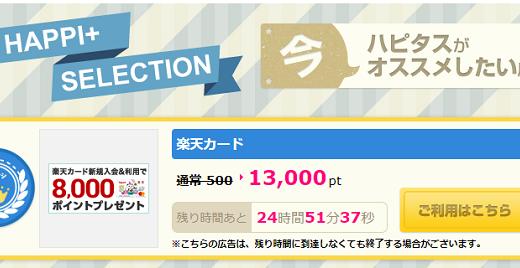 【高額案件】楽天カード発行+1回利用で、21,000円相当が貰える!期間限定の案件です。
