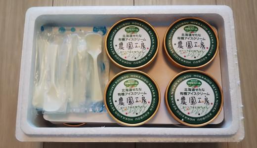 ワタミの株主優待で、有機アイスクリームが届きました!
