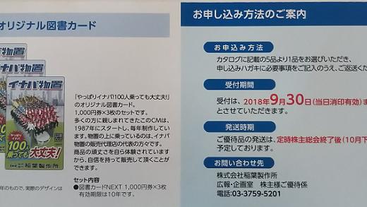 稲葉製作所から株主優待が届きました!優待内容は、カタログor図書カード3,000円で魅力的です!