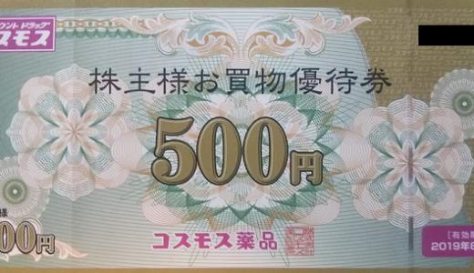 コスモス薬品から自社商品券5,000円分の株主優待が届きました!お米券10枚(10㎏)にも交換できます!総合利回り最大0.84%!