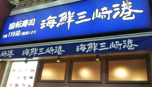吉野家の株主優待で、海鮮三崎港でお寿司を食べてきました!