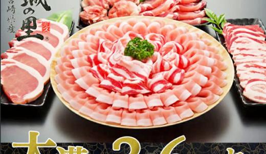 【ふるさと納税】宮崎県都城市から、ブランド豚肉「高城の里」3.6kgを返礼品として貰いました!プリプリのお肉でおススメです!