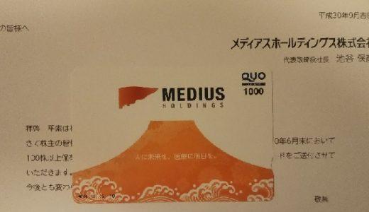 メディアスホールディングスから、QUOカード1,000円の株主優待が届きました!総合利回りは最大4.9%!