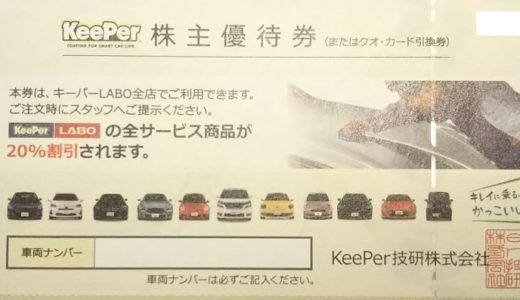 KEEPER技研から株主優待が届きました!優待内容は、全サービス20%OFFかQUOカード3000円です!