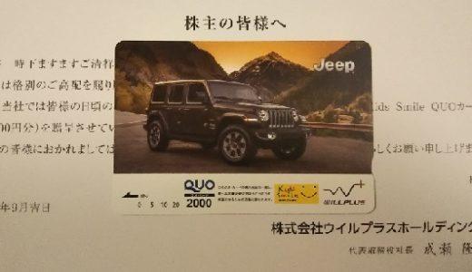 ウイルプラスから、QUOカード2,000円の株主優待が届きました!総合利回りは最大2.49 %!